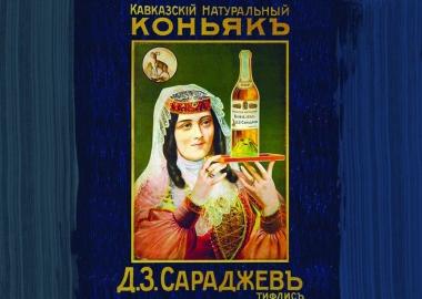 ქართული მარკეტინგი 100 წლის წინ