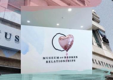 დაშორებული წყვილების მუზეუმი - The Museum of Broken Relationships