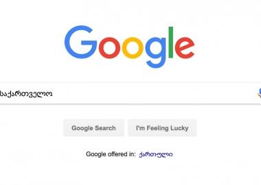 Google-ში ყველაზე ხშირად ძებნილი სიტყვები საქართველოდან