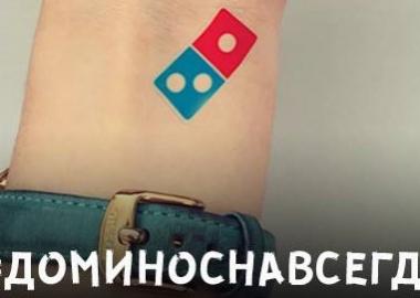 უფასო Dominos Pizza ტატუს სანაცვლოდ - მთელი ცხოვრების მანძილზე