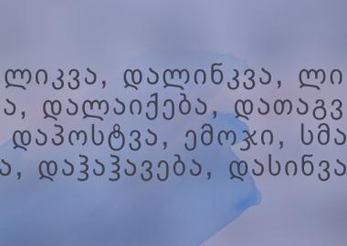 გავრცელებული ბარბარიზმები და ქართული ენის ევოლუცია