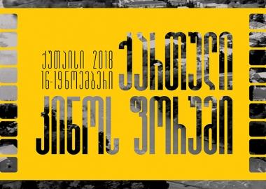 ქუთაისის კინოფორუმი: ახალი ქართული კინო და მისი შეფასებები