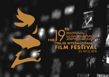 10 რეკომენდებული ფილმი თბილისის კინოფესტივალიდან