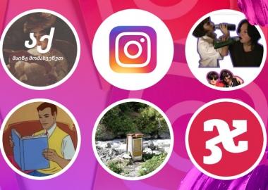 9 გვერდი, რომელიც Instagram-ზე უნდა გამოიწეროთ