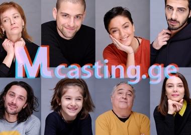 ინტერნეტში ქართველი მსახიობების ახალი ონლაინ მონაცემთა ბაზა გაეშვა - Mcasting.ge