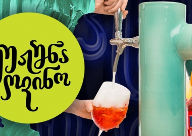 """სტარტაპი - პირველი ქართული ნახევრად ცქრიალა სასმელი  """"ჟუჟუნა ღვინო"""""""
