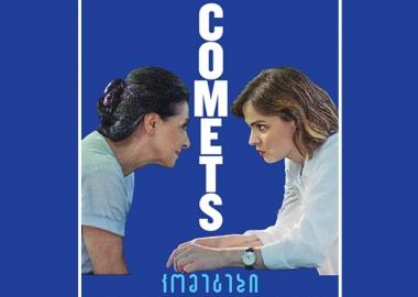 """თამარ შავგულიძის ფილმს - """"კომეტებს"""" თბილისის საერთაშორისო კინოფესტივალზე უჩვენებენ"""