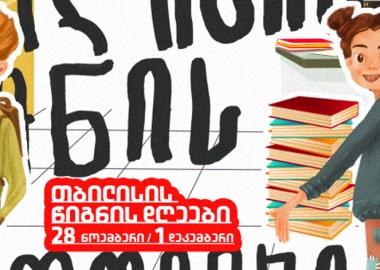"""რა წიგნებს გირჩევთ """"წიგნის დღეებზე"""" - ქართული და უცხოური ლიტერატურის საინტერესო ახალი გამოცემები"""