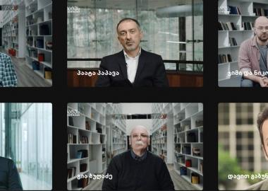 ვიდეოლექციები - მეტი ცოდნის წყარო ონლაინ