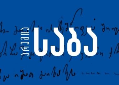 """გამოცხადდა ლიტერატურული პრემია """"საბას"""" 2019 წლის გამარჯვებულები"""