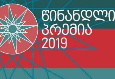წინანდლის პრემიამ 2019 წლის გამარჯვებულები გამოავლინა