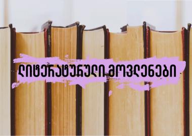 2019 წლის ლიტერატურული მოვლენები - საქართველოსა და მსოფლიოში