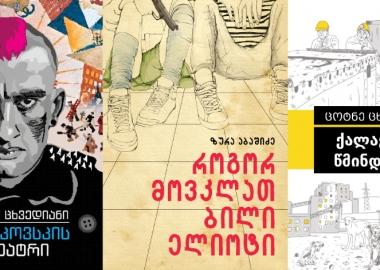 წიგნები სიუჟეტებით თბილისის გარეთ - თანამედროვე ქართული ლიტერატურა