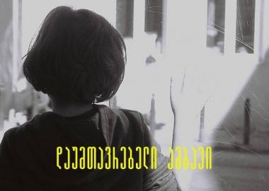 დაუმთავრებელი ამბავი - ბავშვებთან ერთად სანახავი ფილმები თვითიზოლაციის დროს