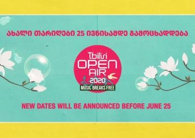 Tbilisi Open Air 2020 ივნისში აღარ ჩატარდება - ახალი თარიღები 25 ივნისამდე გამოცხადდება