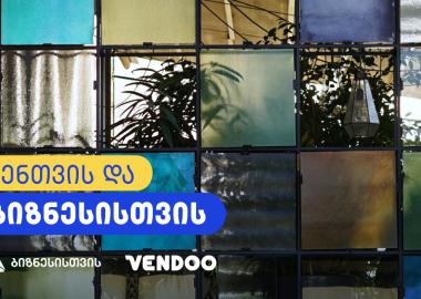 გამოუცხადე მხარდაჭერა #შენთვის საყვარელ ბიზნესს - თიბისისა და Vendoo-ს ერთობლივი პლატფორმა