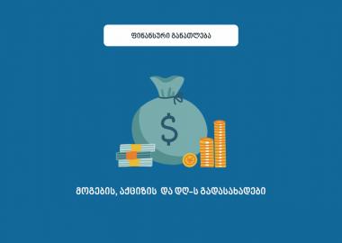 მარტივად: რისგან შედგება ფასი და რას ნიშნავს მოგების, აქციზის და დღგ-ს გადასახადი