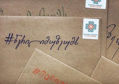 წერილი მუზეუმს - თბილისის მუზეუმების გაერთიანების ახალი პროექტი