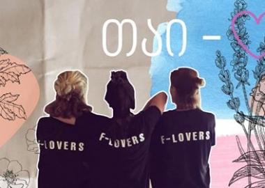 ყვავილების მოყვარულები - F Lovers