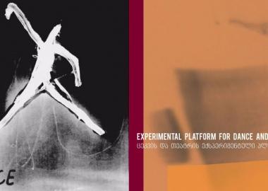 კირკე - ცეკვისა და თეატრის ექსპერიმენტული პლატფორმა აპლიკაციების მიღებას იწყებს