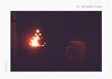 """ბეთხოს ახალი ალბომი """"დაისი"""" სამყაროს აღმოსაჩენად - რეცენზია"""