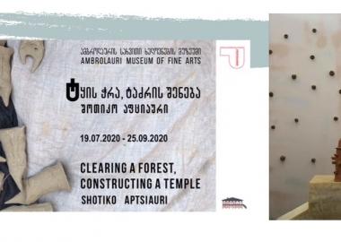 """შოთიკო აფციაურის """"ტყის ჭრა, ტაძრის შენება"""" - ამბროლაურის ხელოვნების მუზეუმში"""