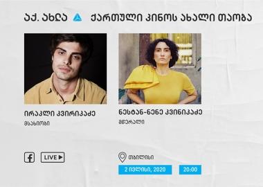 ირაკლი კვირიკაძე და ნესტან-ნენე კვინიკაძე-აქ.ახლა - ქართული კინოს ახალი თაობა