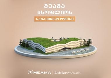 """""""მეამას"""" შენობა მსოფლიოში საუკეთესო სამუშაო სივრცედ დასახელდა"""