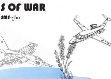 ომის sms-ები - Video / Audio