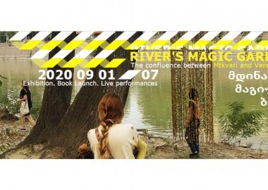 """""""მდინარის მაგიური ბაღი"""" - ფესტივალი მტკვრის ნაპირზე 1  სექტემბრიდან გელით"""