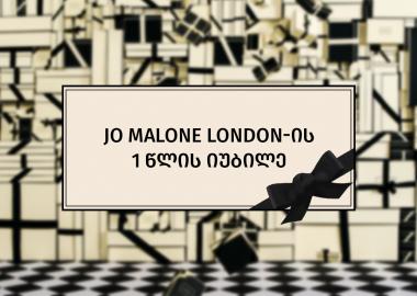 Jo Malone London-ის ექსკლუზიური ბუტიკი 1 წლის იუბილეს აღნიშნავს