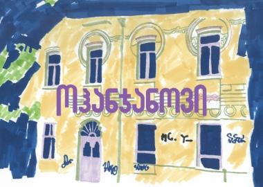 ნოიტიფლისის ბურჟუაზიული არქიტექტურა - ოჰანჯანოვი / მაზნიაშვილის 16