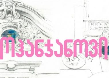 ლეონიძის 3 - ოჰანჯანოვი და სოლოლაკის ბურჟუაზიული არქიტექტურა