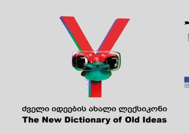 """""""ძველი იდეების ახალი ლექსიკონი"""" - ვირტუალური მოგზაურობა აბრეშუმის სახელმწიფო მუზეუმში"""