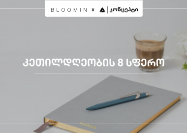 Bloomin.ge - ახალი ონლაინპლატფორმა პოზიტიური ფსიქოლოგიისა და კეთილდღეობის შესახებ