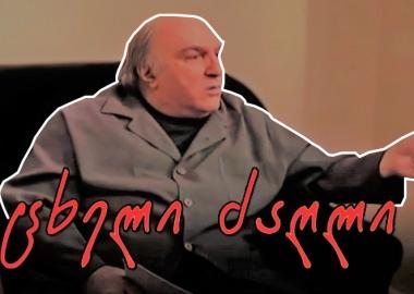 სუკინ ტი სინ ხრამიაშვილი, ანუ ჰოთ დოგი ქართულად