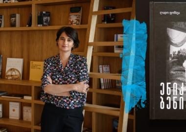 თიბისი კონცეპტის ბიბლიოთეკა - ნატაშა ლომოურის რეკომენდაციები