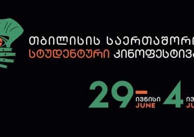 29 ივნისიდან თბილისის მე-13 საერთაშორისო სტუდენტური კინოფესტივალი გაიმართება