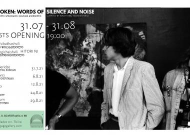 "NINO GOGE GALLERY წარმოგიდგენთ გამოფენას - ""Unspoken: Words of Silence and Noise"""