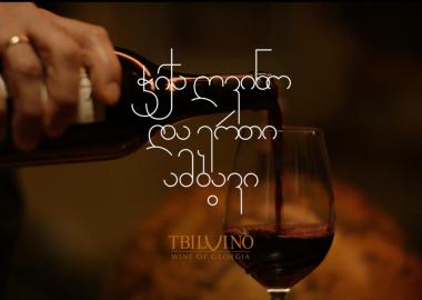 მე ბარბარე ვარ -  თბილღვინოს საინტერესო პროექტი ჭიქა ღვინო და ერთი ამბავი